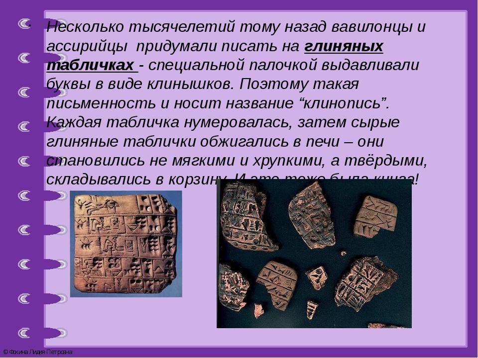 Несколько тысячелетий тому назад вавилонцы и ассирийцы придумали писать на г...