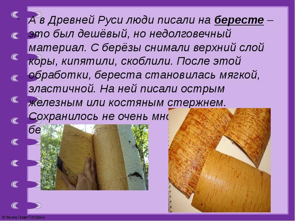 А в Древней Руси люди писали на бересте – это был дешёвый, но недолговечный...