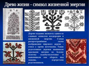 Дерево издавна являлось одним из главных символов плодородия и жизненной энер