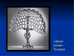 «Древо жизни». Чеканка
