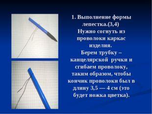 1. Выполнение формы лепестка.(3,4) Нужно согнуть из проволоки каркас изделия.
