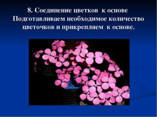 8. Соединение цветков к основе Подготавливаем необходимое количество цветочко