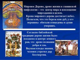 Мировое Дерево, древо жизни в славянской мифологии – это центр мира и воплоще