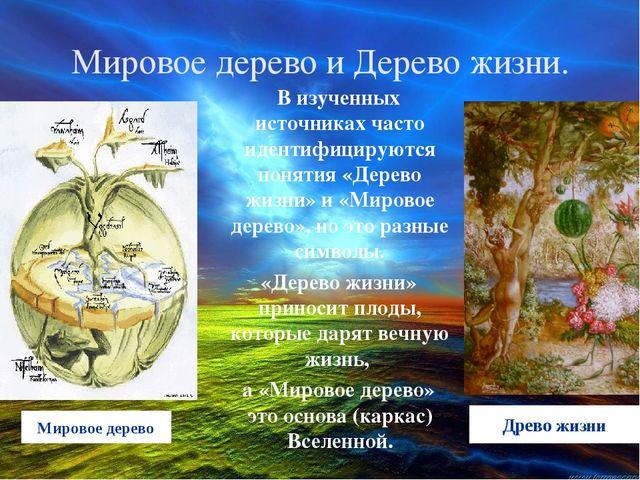 Мировое дерево и Дерево жизни. В изученных источниках часто идентифицируются...