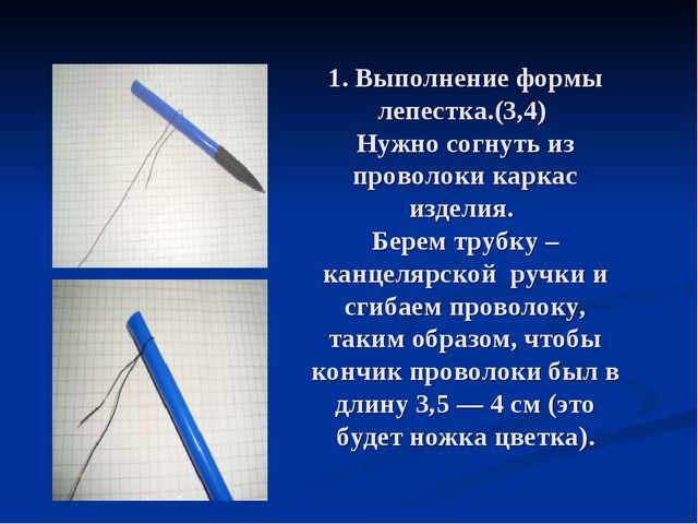 1. Выполнение формы лепестка.(3,4) Нужно согнуть из проволоки каркас изделия....