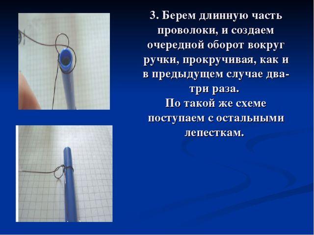 3. Берем длинную часть проволоки, и создаем очередной оборот вокруг ручки, пр...
