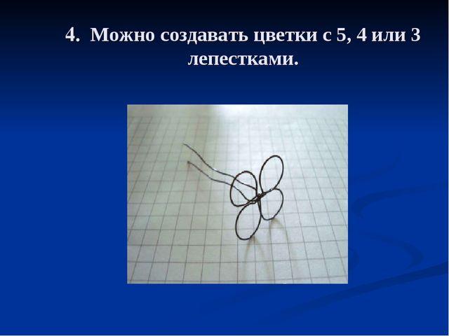 4. Можно создавать цветки с 5, 4 или 3 лепестками.