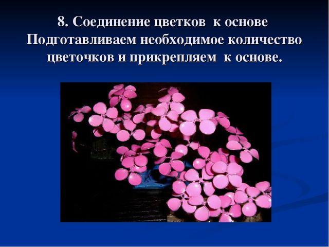 8. Соединение цветков к основе Подготавливаем необходимое количество цветочко...
