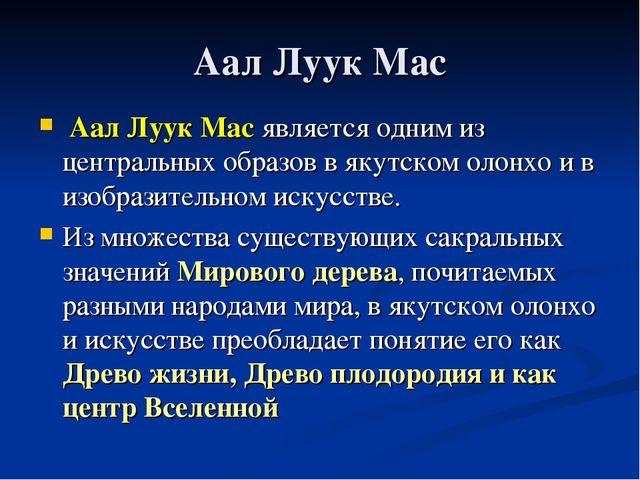 Аал Луук Мас Аал Луук Мас является одним из центральных образов в якутском ол...