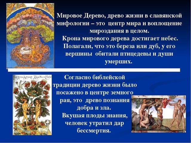 Мировое Дерево, древо жизни в славянской мифологии – это центр мира и воплоще...