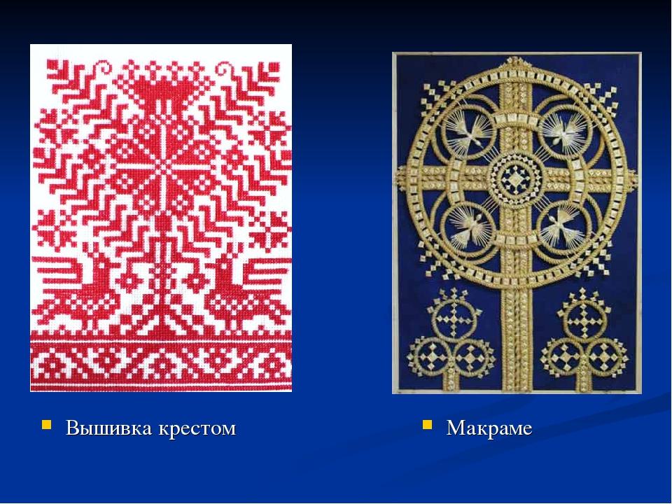 Вышивка крестом Макраме