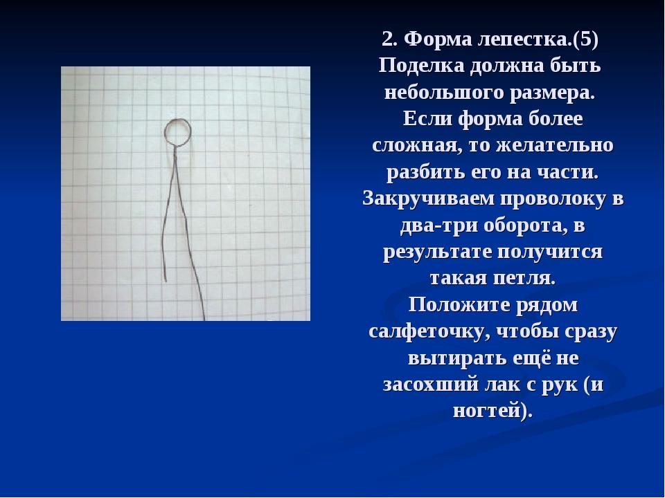 2. Форма лепестка.(5) Поделка должна быть небольшого размера. Если форма боле...