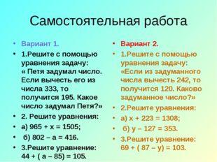 Самостоятельная работа Вариант 1. 1.Решите с помощью уравнения задачу: « Петя