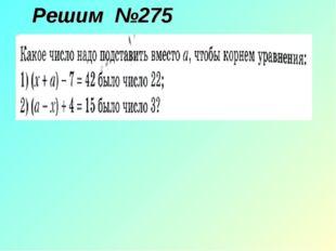Решим №275