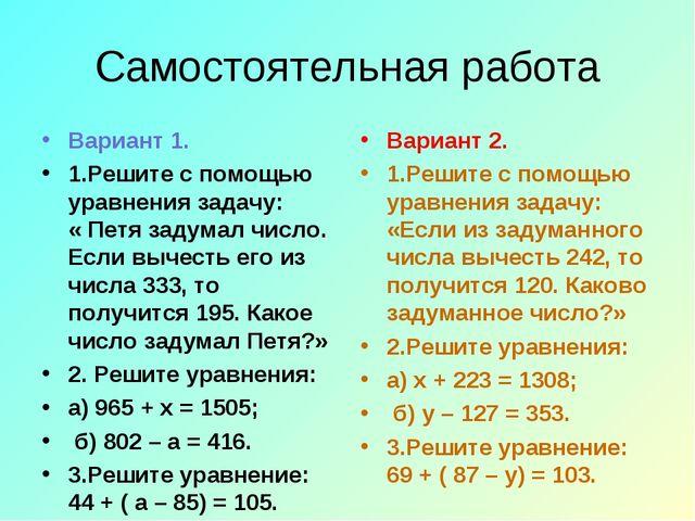 Самостоятельная работа Вариант 1. 1.Решите с помощью уравнения задачу: « Петя...