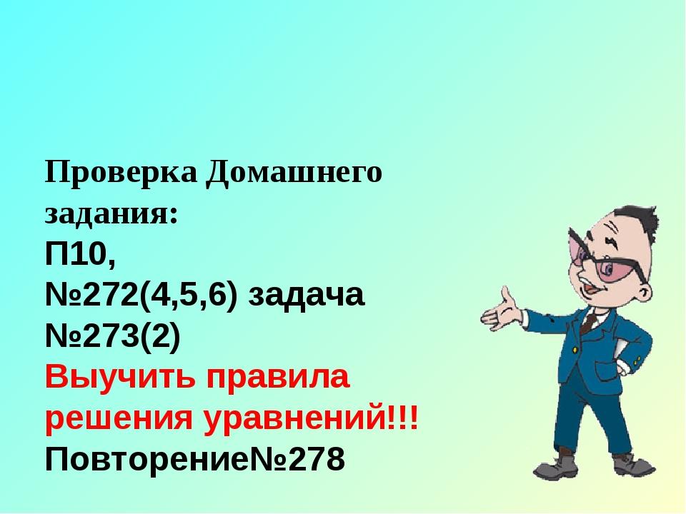 Проверка Домашнего задания: П10, №272(4,5,6) задача №273(2) Выучить правила р...