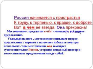 Россия начинается с пристрастья К труду, к терпенью, к правде, к доброте. Вот