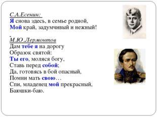 С.А.Есенин: Я снова здесь, в семье родной, Мой край, задумчивый и нежный! М.Ю