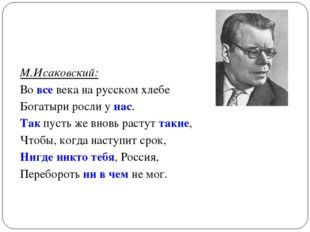 М.Исаковский: Во все века на русском хлебе Богатыри росли у нас. Так пусть же