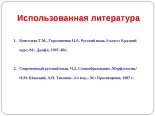 Использованная литература Воителева Т.М., Герасименко Н.А. Русский язык. 6 кл