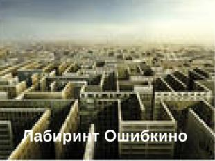 Лабиринт Ошибкино