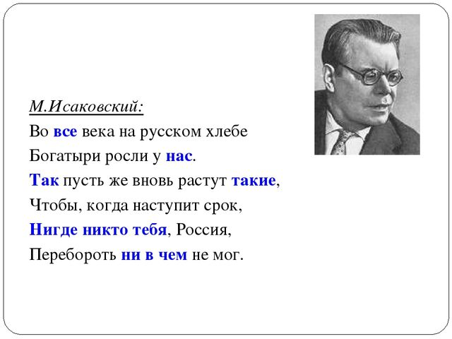 М.Исаковский: Во все века на русском хлебе Богатыри росли у нас. Так пусть же...