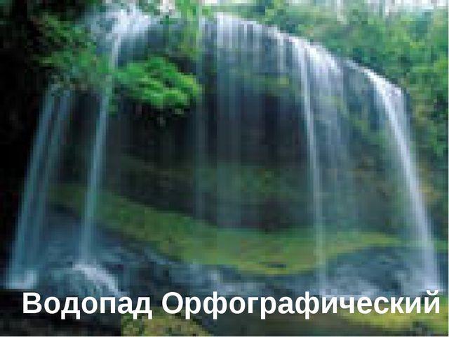 Водопад Орфографический