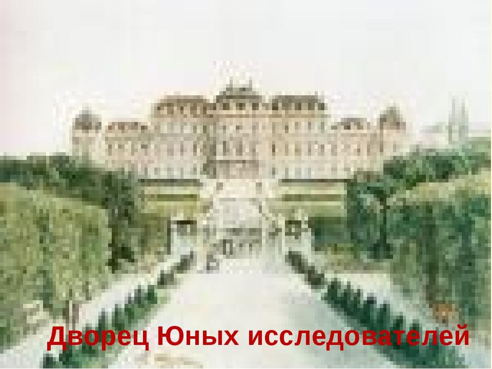 Дворец Юных исследователей