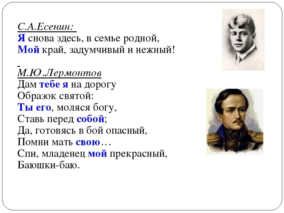 С.А.Есенин: Я снова здесь, в семье родной, Мой край, задумчивый и нежный! М.Ю...
