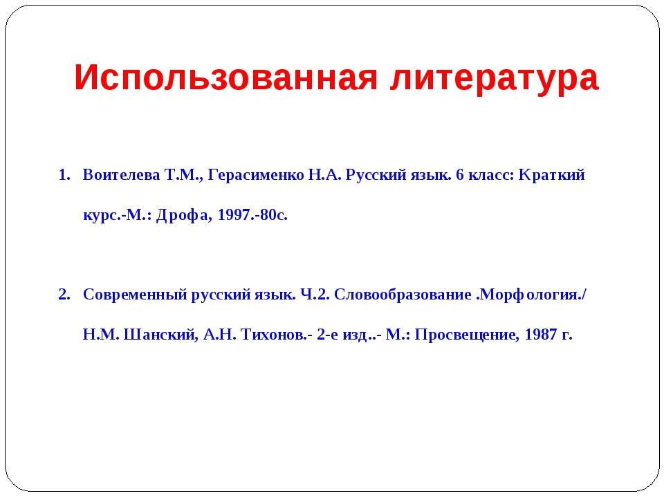 Использованная литература Воителева Т.М., Герасименко Н.А. Русский язык. 6 кл...