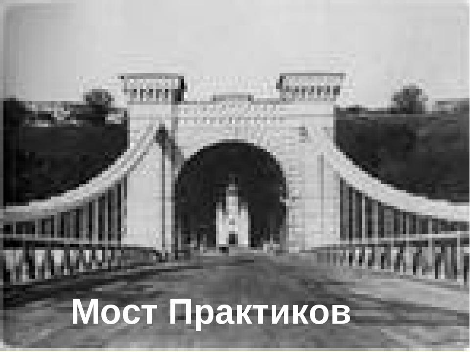 Мост Практиков