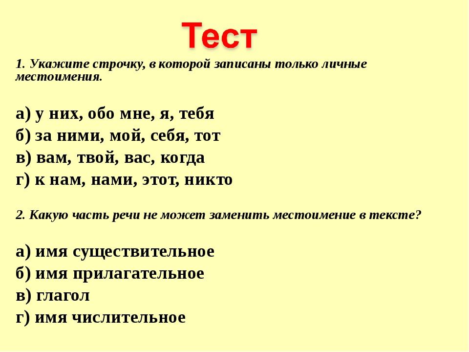 1. Укажите строчку, в которой записаны только личные местоимения.  а) у них,...