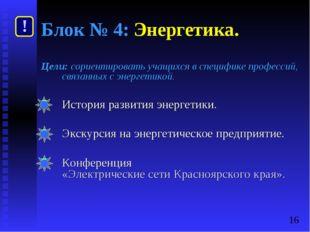 Блок № 4: Энергетика. Цели: сориентировать учащихся в специфике профессий, св