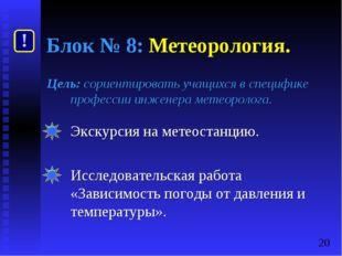 Блок № 8: Метеорология. Цель: сориентировать учащихся в специфике профессии и