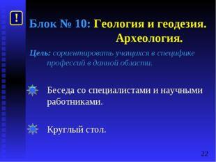 Блок № 10: Геология и геодезия. Археология. Цель: сориентировать учащихся