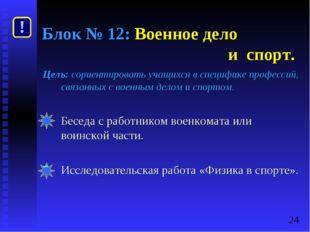 Блок № 12: Военное дело и спорт. Цель: сориентировать учащихся в специф