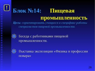 Блок №14: Пищевая промышленность Цель: сориентировать учащихся в специфике ра