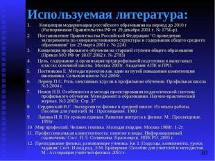 Используемая литература: 1. Концепция модернизации российского образован