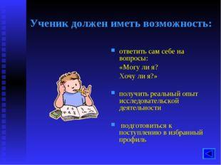 Ученик должен иметь возможность: ответить сам себе на вопросы: «Могу ли я?