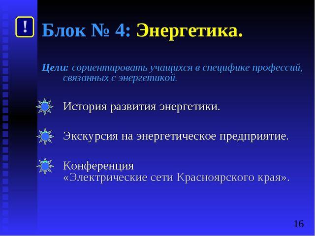 Блок № 4: Энергетика. Цели: сориентировать учащихся в специфике профессий, св...