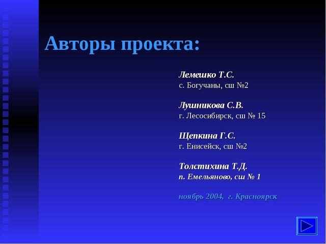 Авторы проекта: Лемешко Т.С. с. Богучаны, сш №2 Лушникова С.В. г. Лесосибирск...