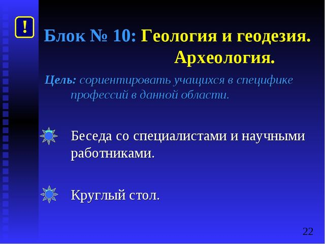 Блок № 10: Геология и геодезия. Археология. Цель: сориентировать учащихся...