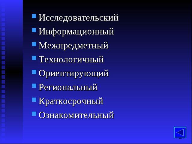 Исследовательский Информационный Межпредметный Технологичный Ориентирующий Ре...