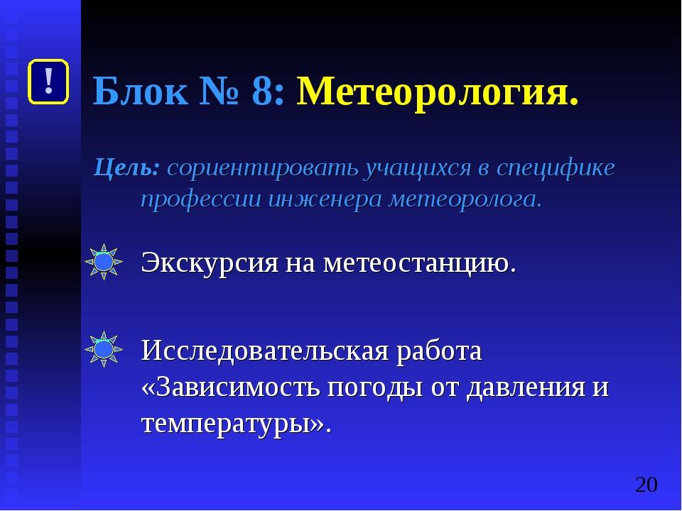 Блок № 8: Метеорология. Цель: сориентировать учащихся в специфике профессии и...