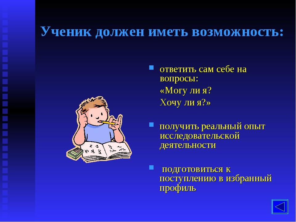 Ученик должен иметь возможность: ответить сам себе на вопросы: «Могу ли я?...