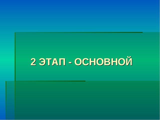 2 ЭТАП - ОСНОВНОЙ