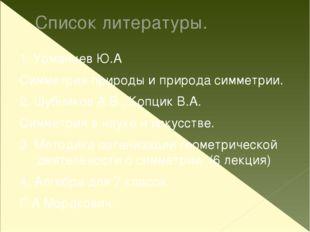 Список литературы. 1. Урманцев Ю.А Симметрия природы и природа симметрии. 2.
