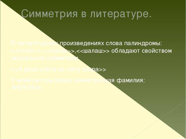 Симметрия в литературе. В литературных произведениях слова палиндромы: ,, обл...