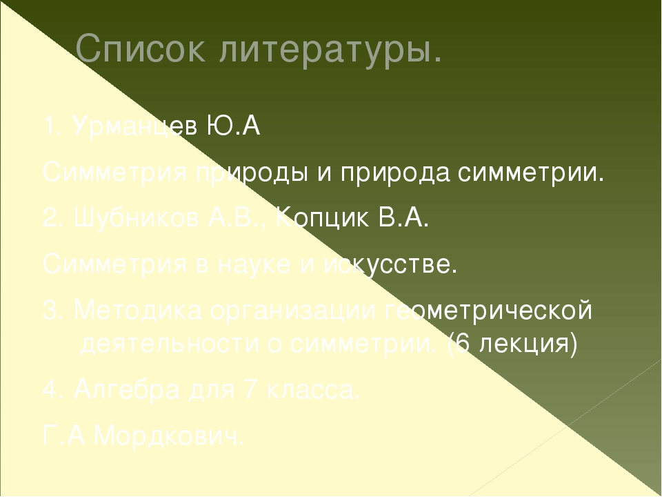 Список литературы. 1. Урманцев Ю.А Симметрия природы и природа симметрии. 2....