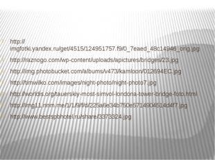 http://imgfotki.yandex.ru/get/4515/124951757.f9/0_7eaed_48c14946_orig.jpg htt